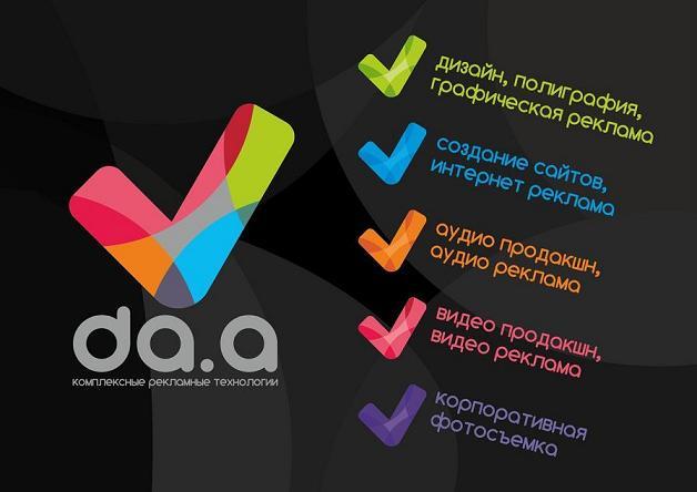 Рекламное агенство Da.A фото 1