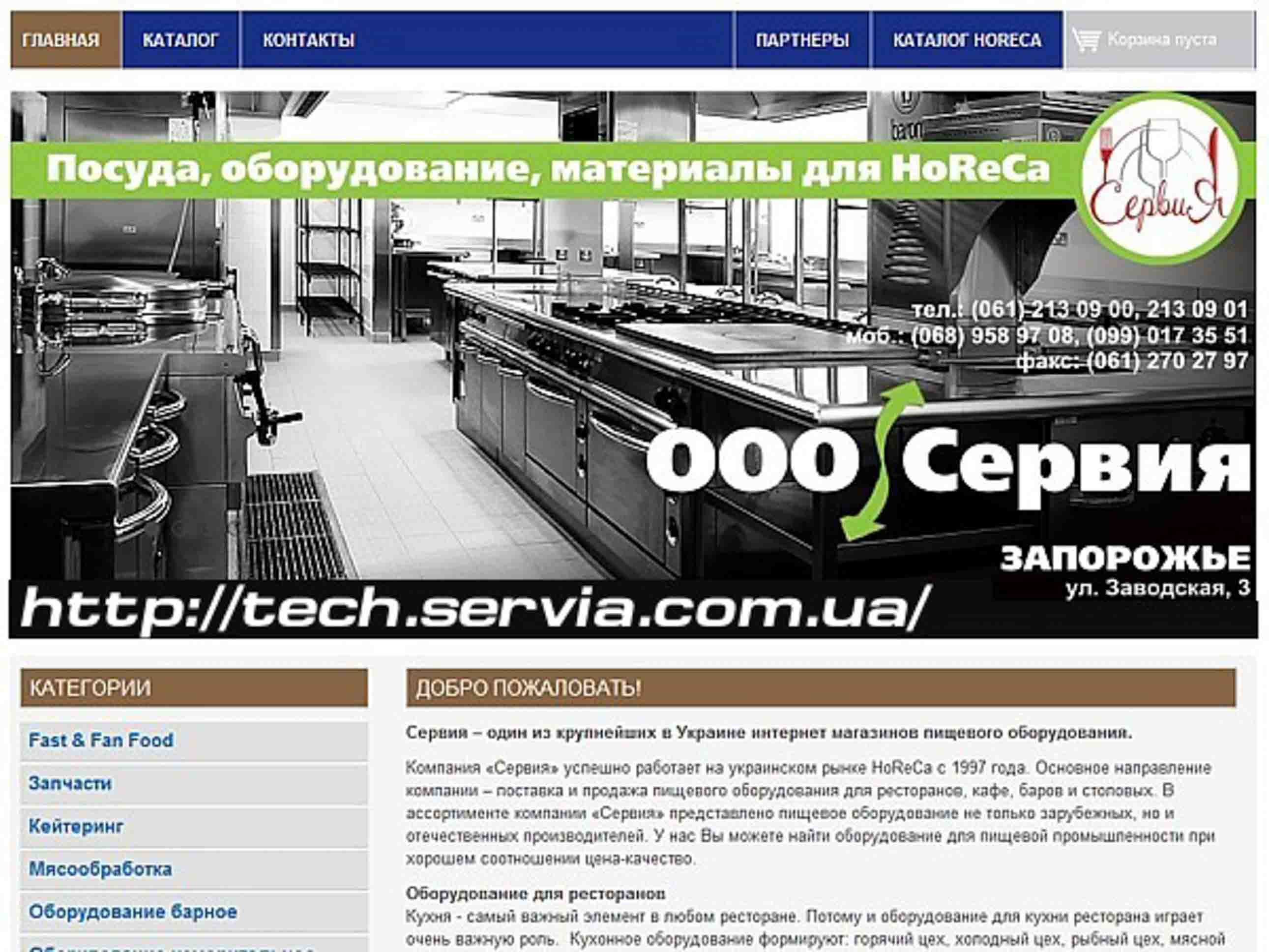 Сервия. Оборудование для отелей, ресторанов, кафе и баров фото 1