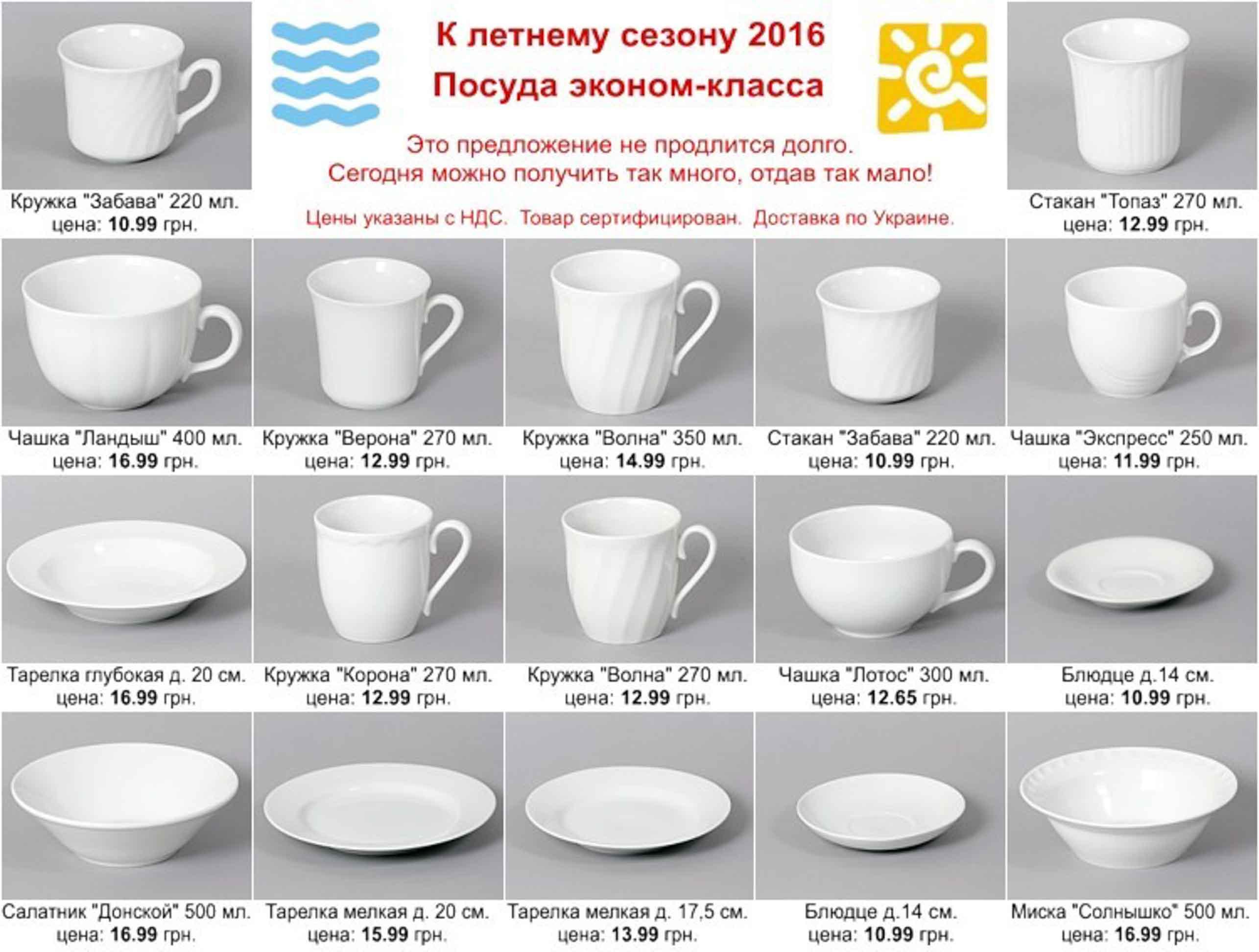 Посуда эконом-класса к летнему сезону 2016. фото 1