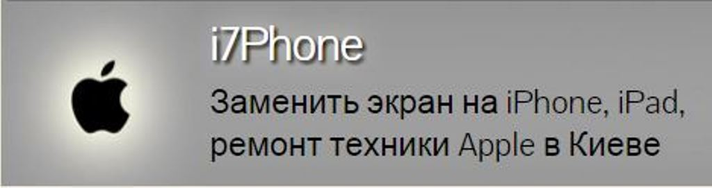 Ремонт техники Apple фото 1