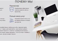 Разработка сайтов, создание сайта под ключ. Компания Nomax фото 1