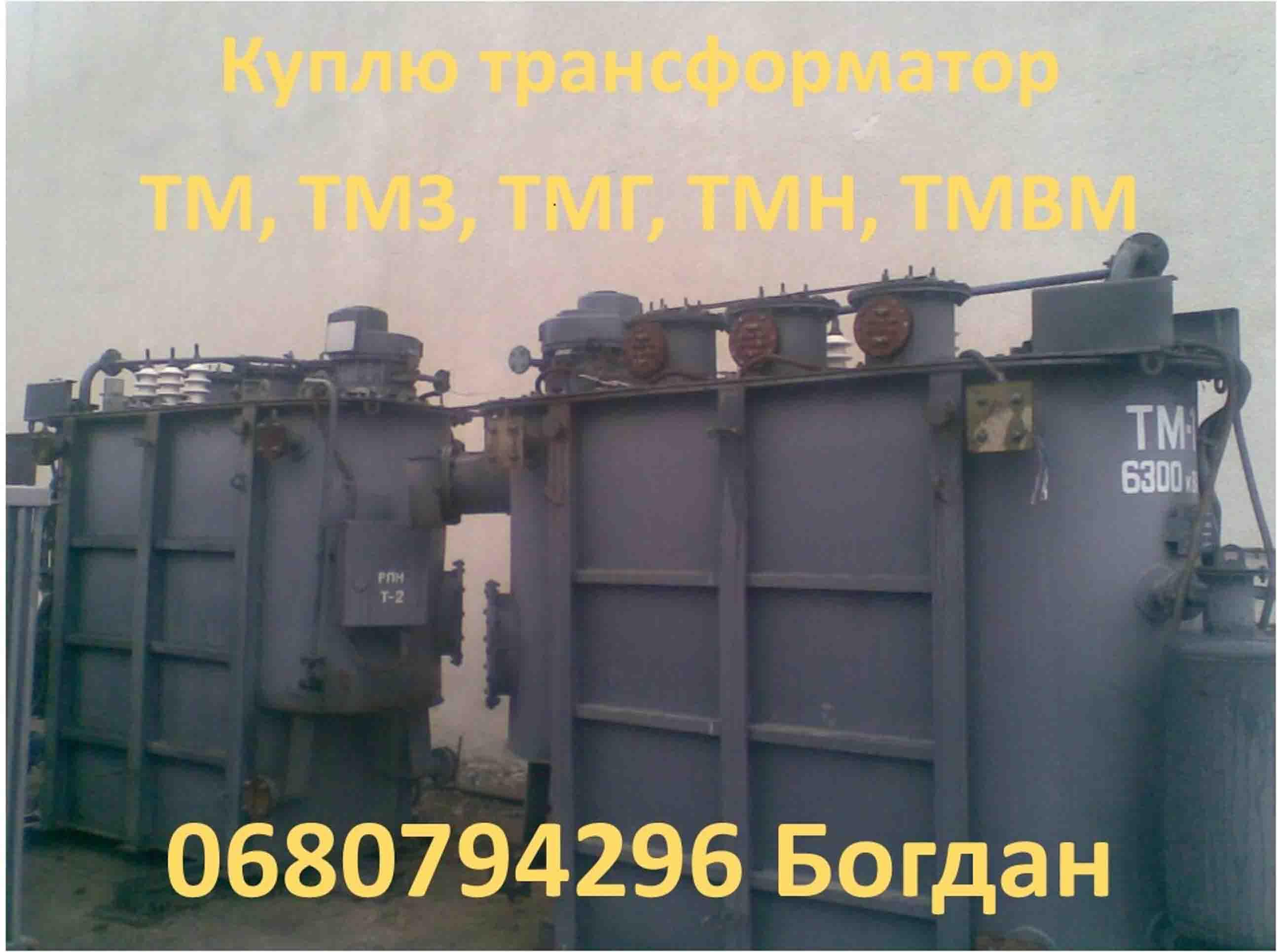 Трансформаторы Б/У ТМ, ТМН, ТМЗ, ТМГ, ТДН фото 1