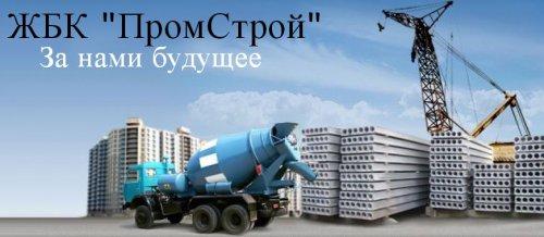 Купить бетон с доставкой. Харьков и область фото 1
