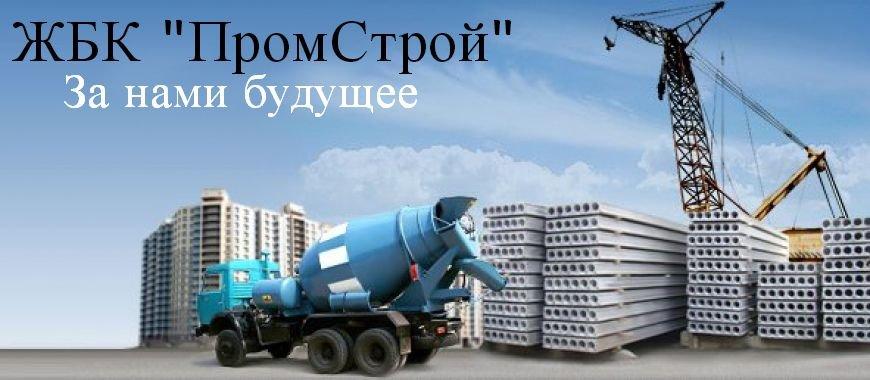 Купить бетон в Харькове фото 1