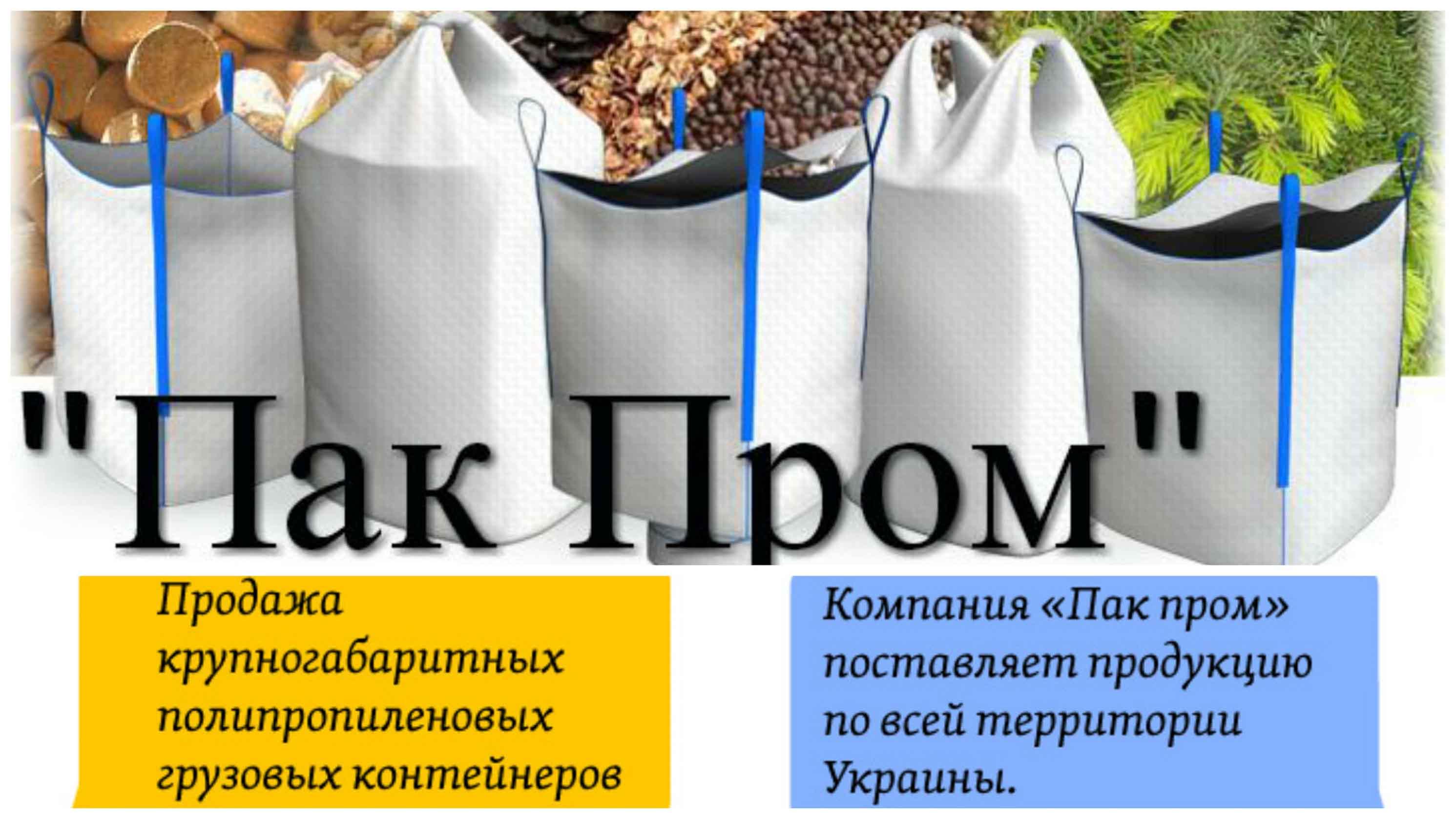 Купить мешки Биг Бэг, Харьков и область фото 1