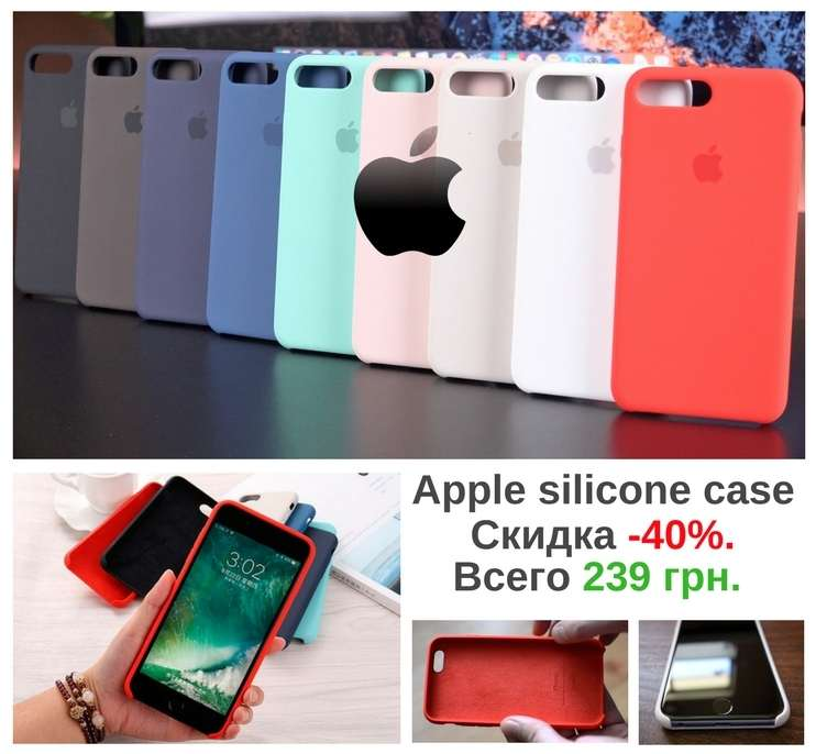 Чехол на Айфон, Apple Silicone Case іPhone - 5/5s/6/6s/6+/7/7+/8/8+/X фото 1
