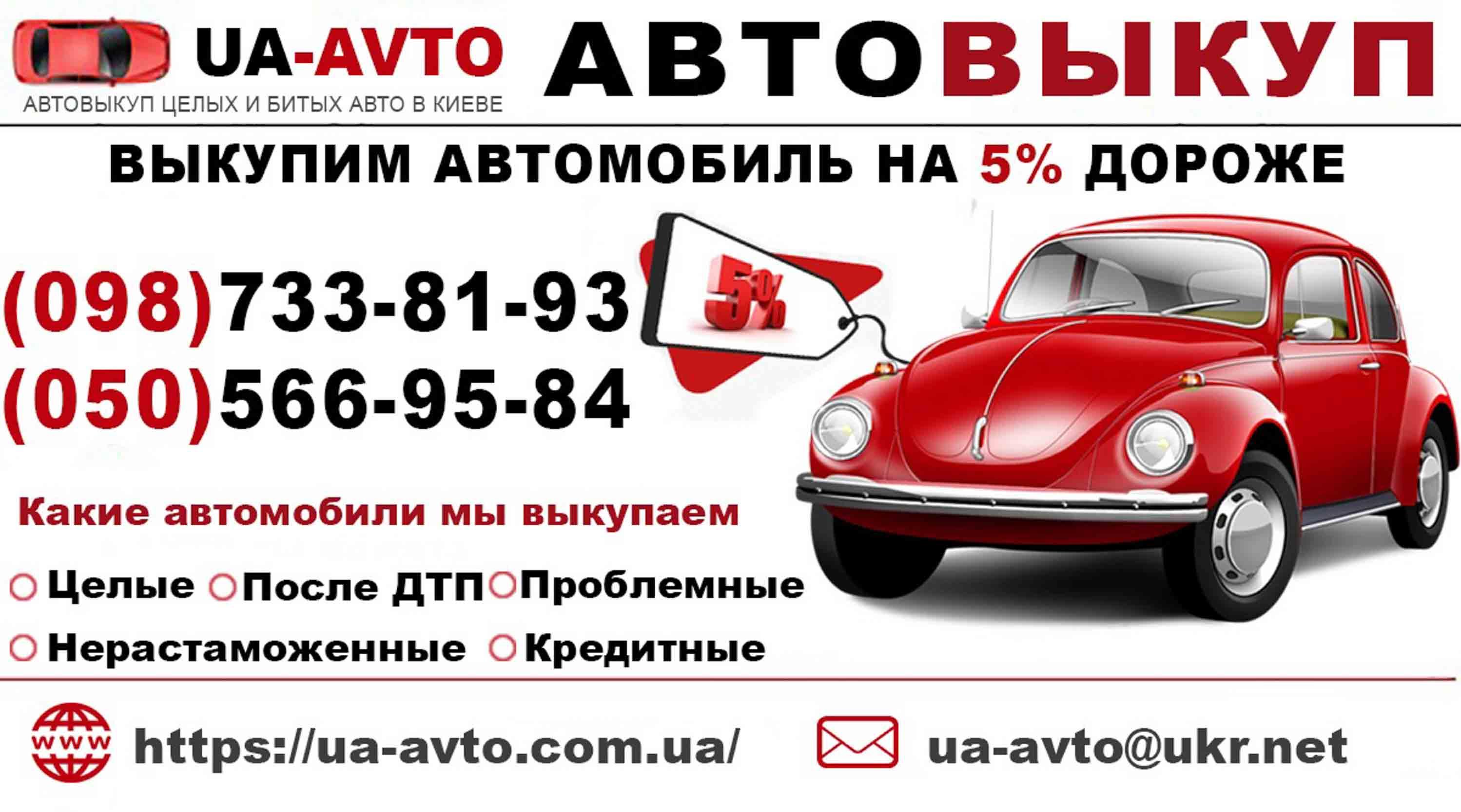 Выкуп украинских и нерастаможенных авто фото 1