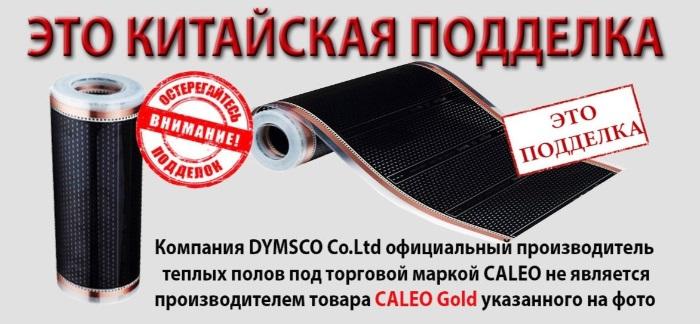 Подделка теплого пола «Caleo» на caleo.kiev.ua. Будьте внимательны! фото 1