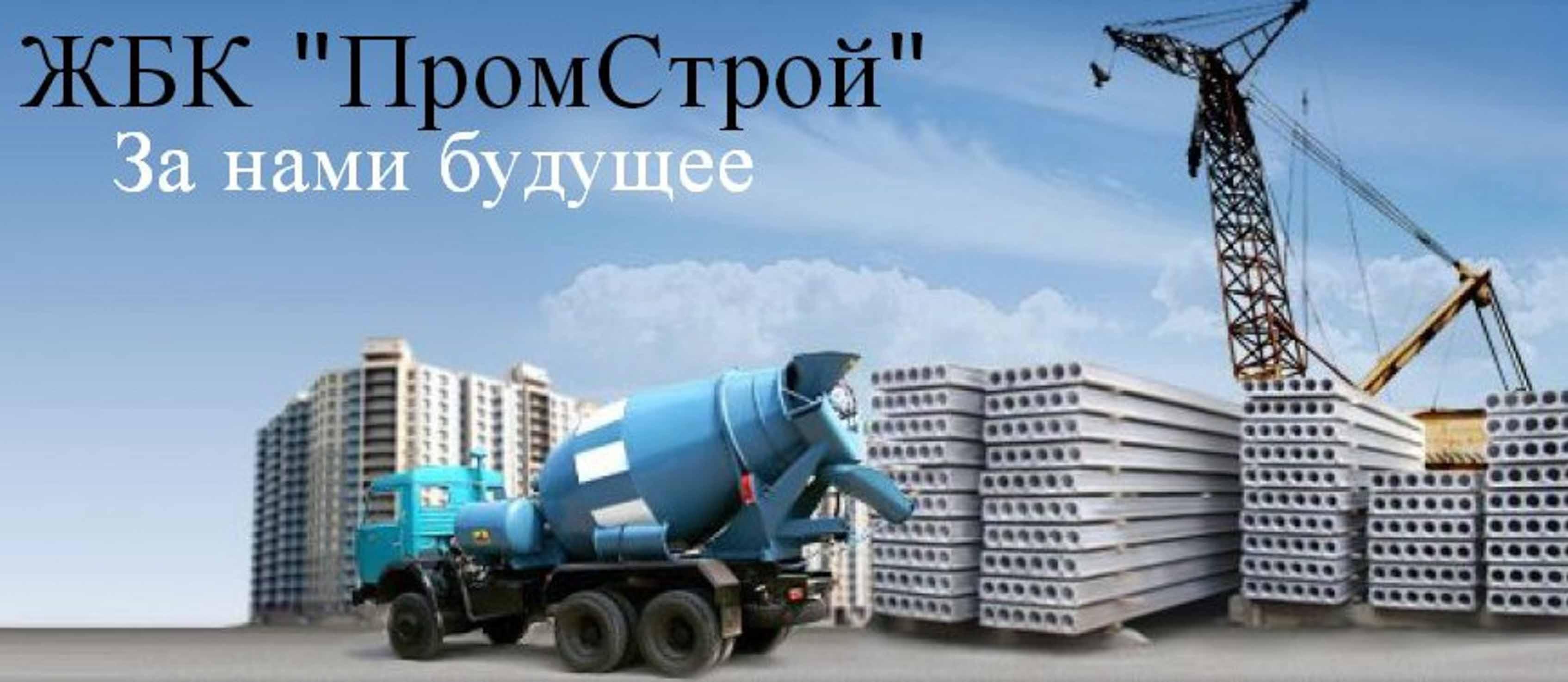 Доставка бетона от производителя в Харькову Компания ЖБК ПромСтрой я фото 1