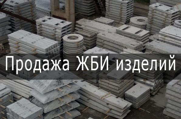 Железобетонные изделия, Харьков фото 1