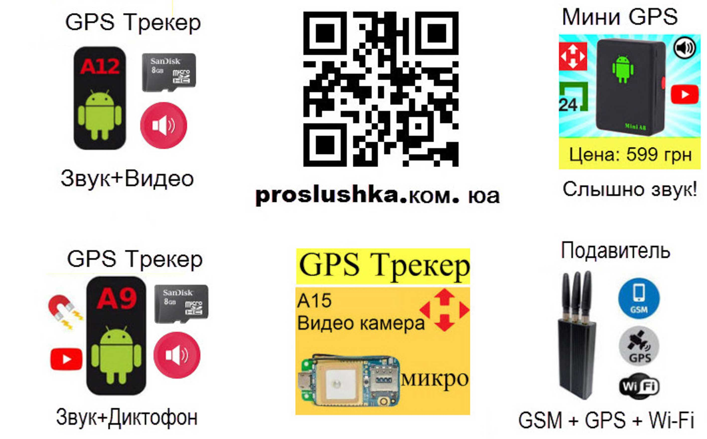 Купить GPS Трекеры от 599 грн, прослушка звука фото 1