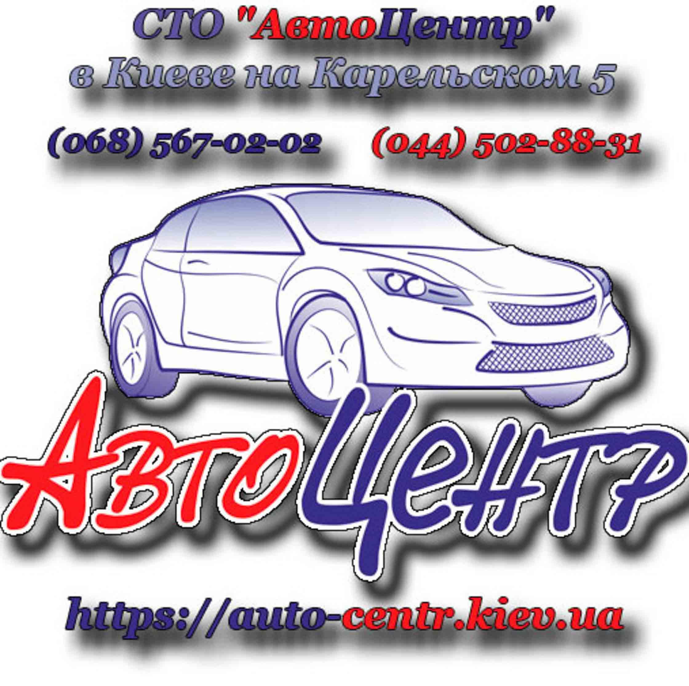 СТО «Автоцентр» - комплексное обслуживание и ремонт автомобилей фото 1