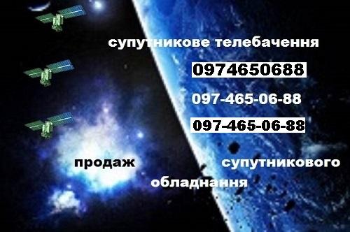 Спутниковую тарелку купить установить настроить выгодно Харьков фото 1