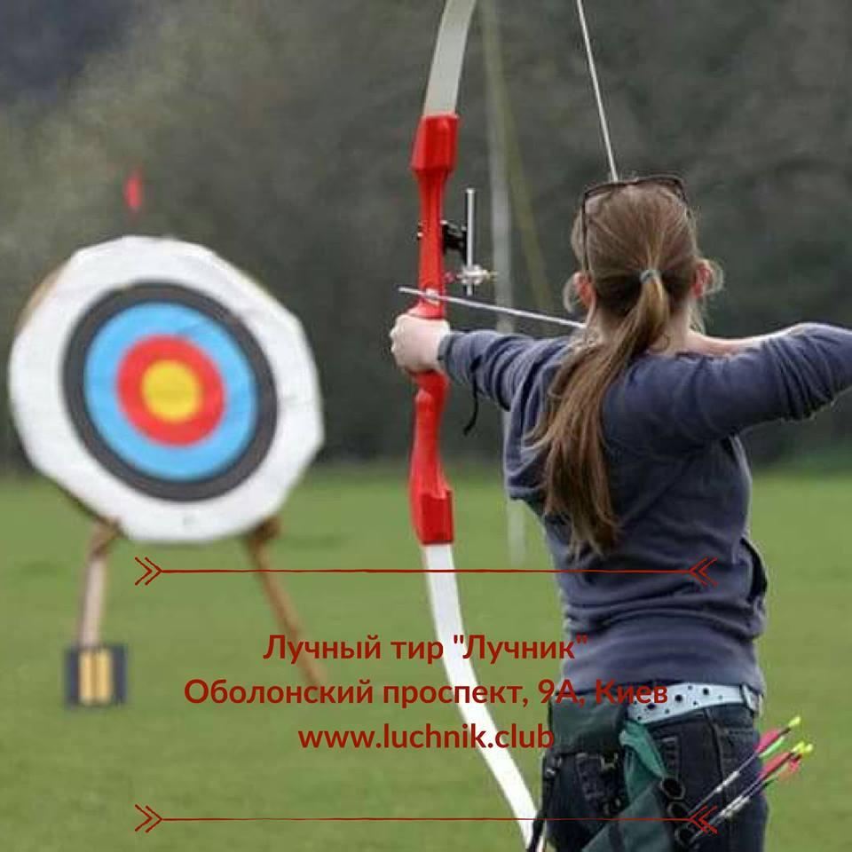 Стрельба из лука (секция, Тир, охота) Archery Kiev - Лучник фото 2