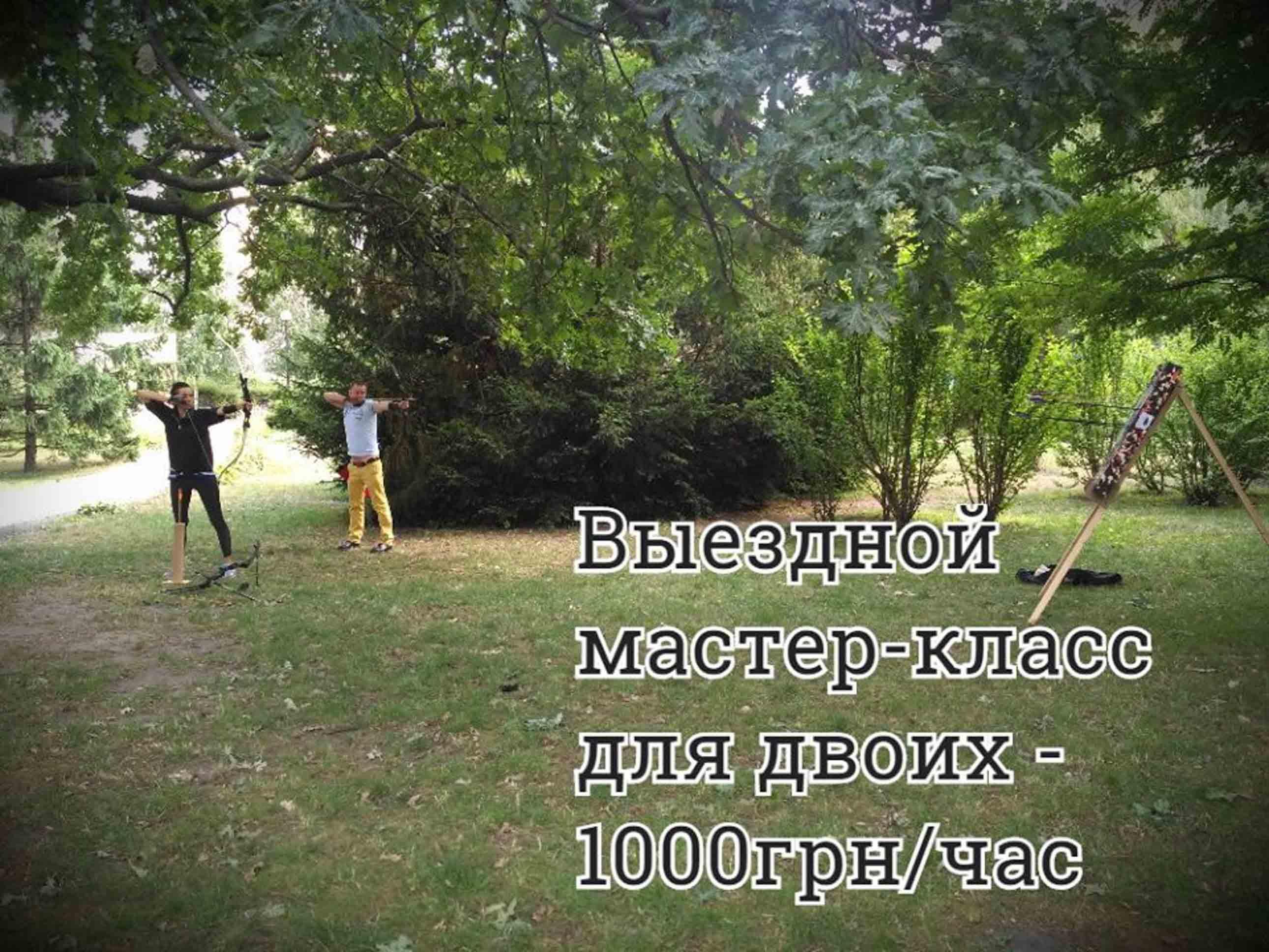 Стрельба из лука (секция, Тир, охота) Archery Kiev - Лучник фото 3