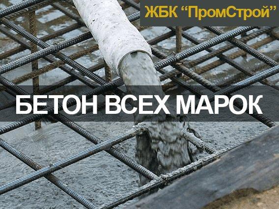 Производитель бетона Харьков, доставка фото 1