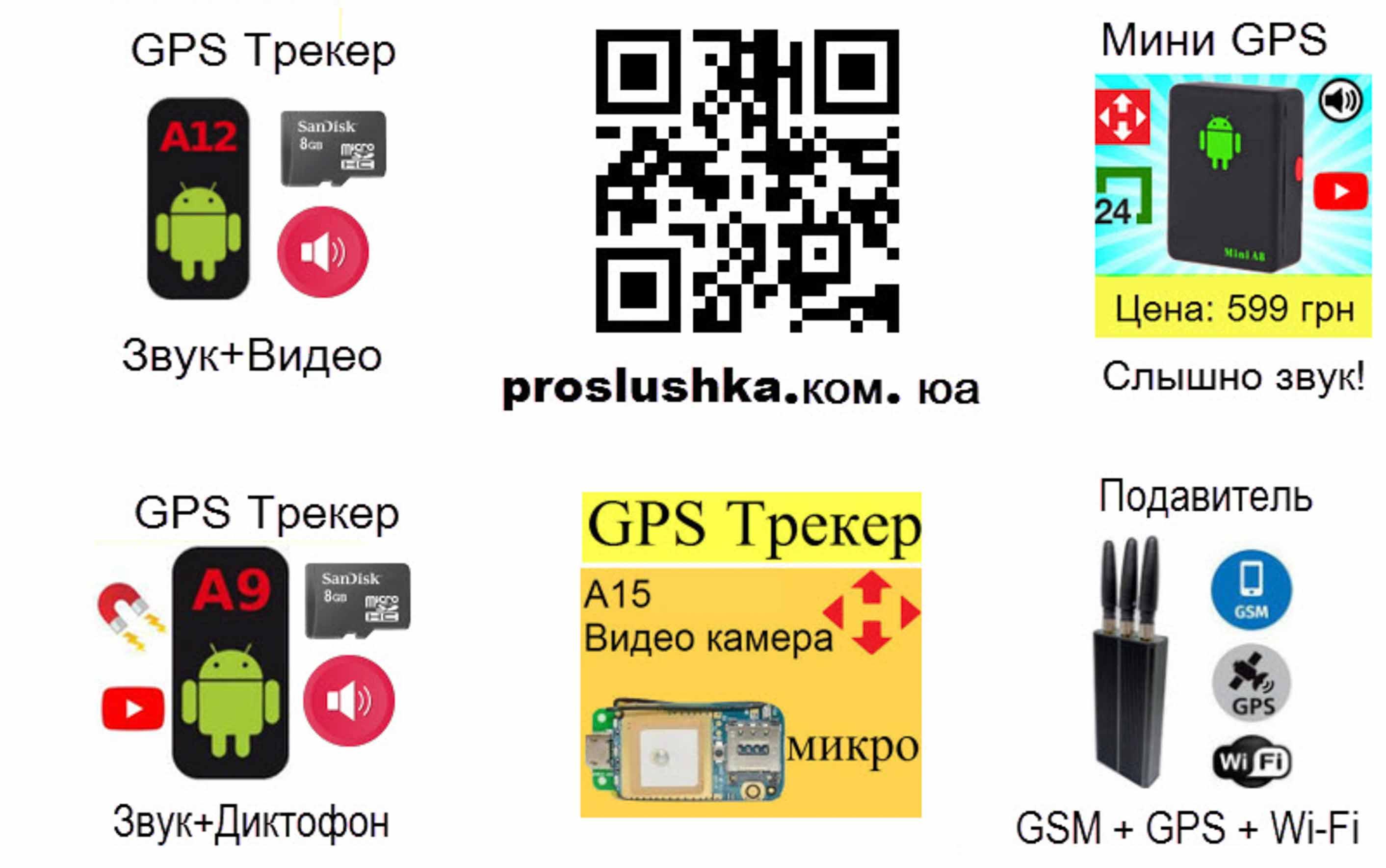 Купить GPS Трекеры в Украине от 649 грн фото 1