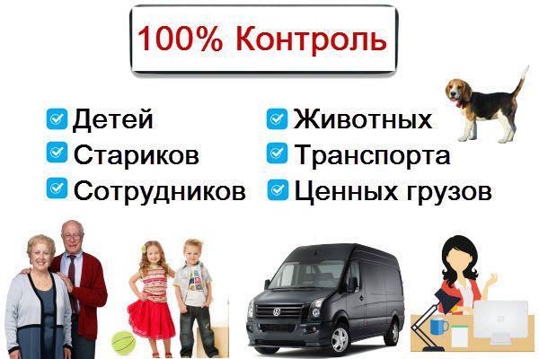 Купить GPS Трекеры в Украине от 649 грн фото 2