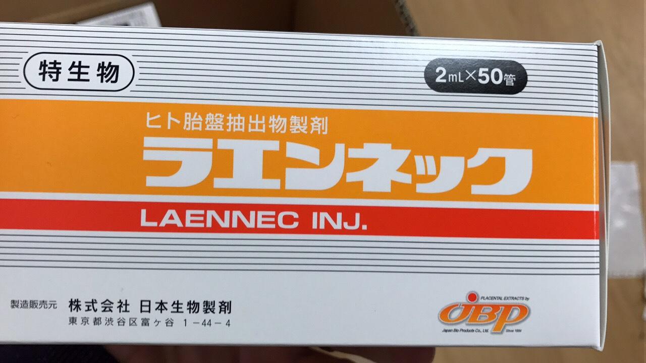 Laennec и Melsmon (Мелсмон) – плацентарные препараты Японского произво фото 2