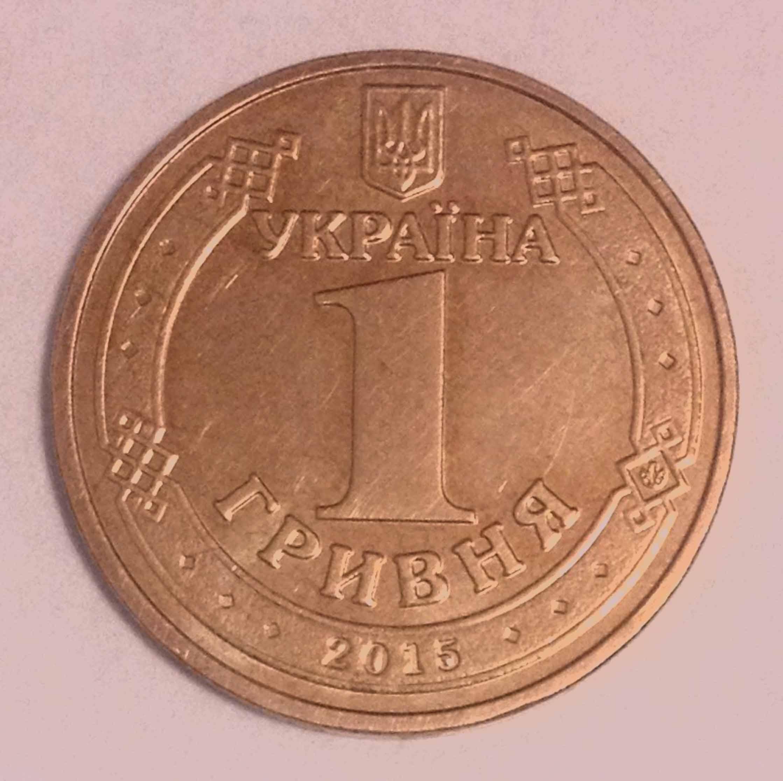 1 гривна 2015 Украина -  70 лет Победы.1945 - 2015 фото 1