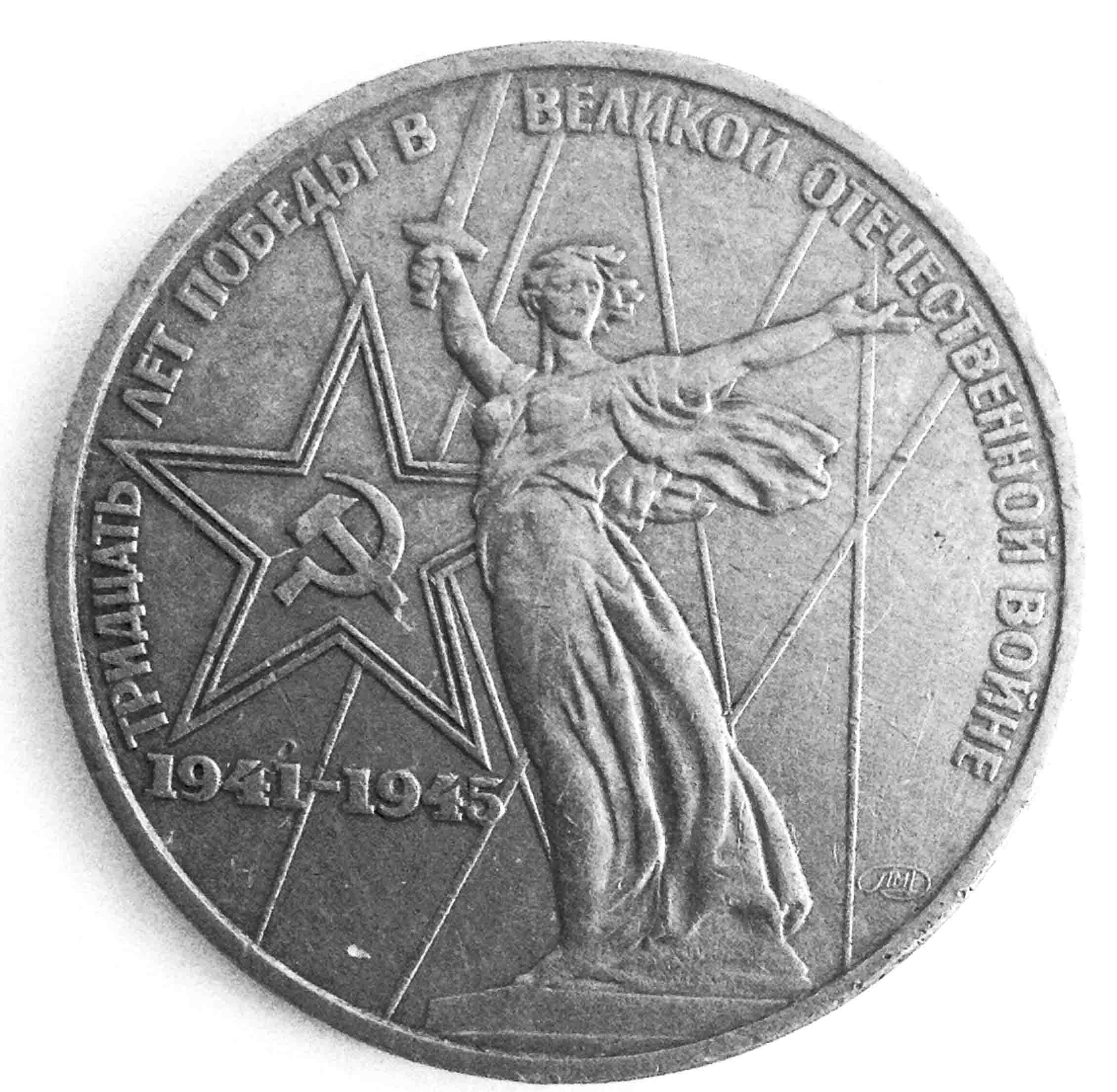 1 рубль 1975 СССР 1941 - 1945. 30 лет Победы ВОВ фото 1