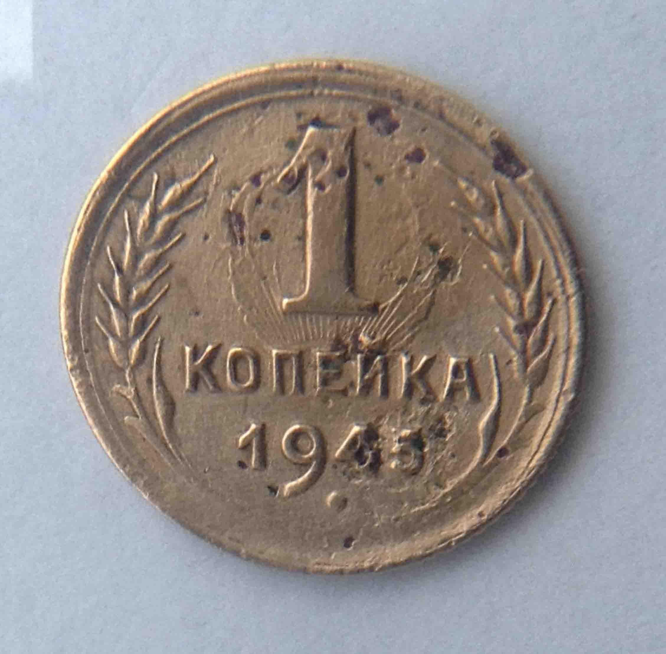 1 копейка 1945 СССР  Нечастая фото 1