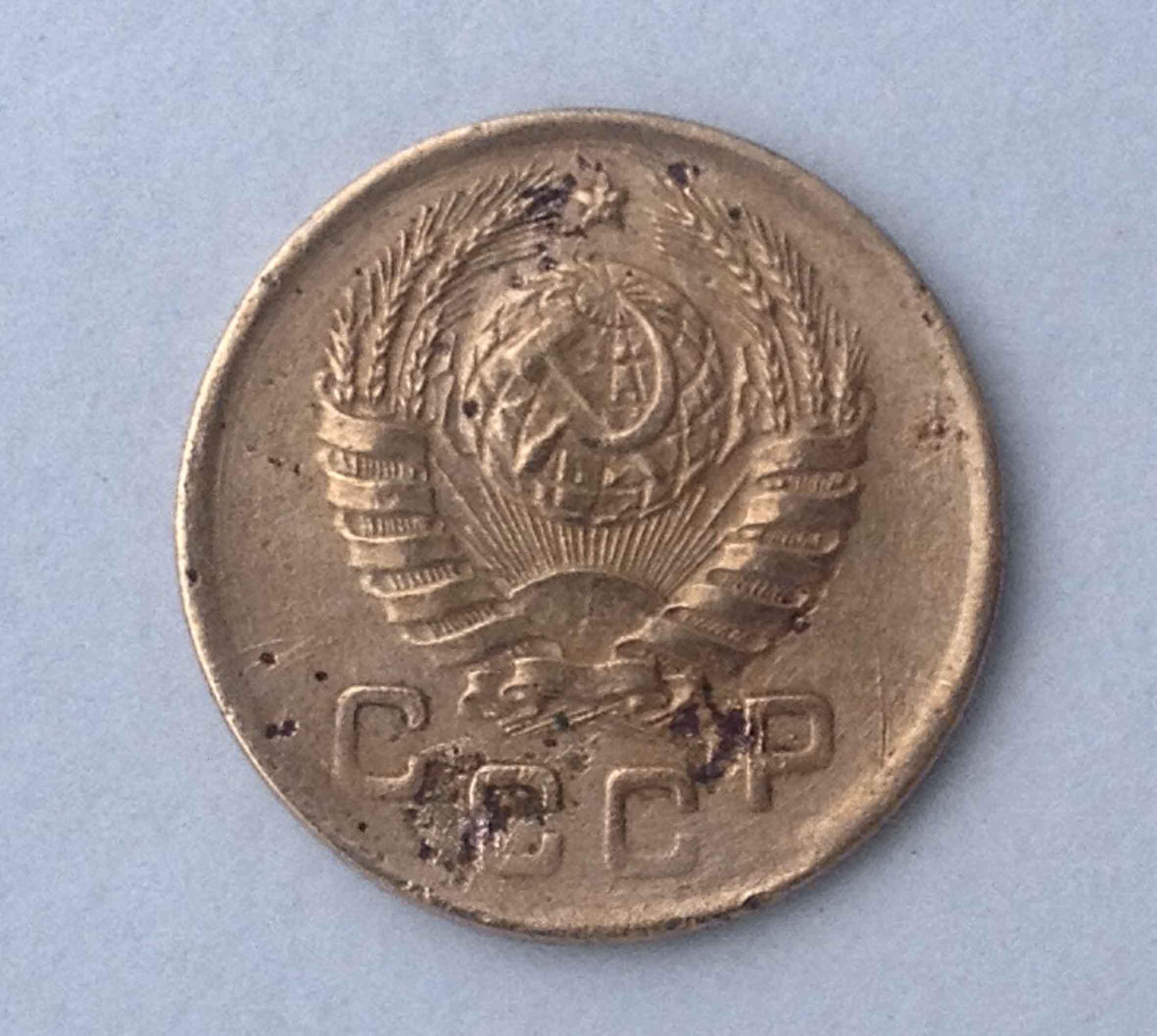 1 копейка 1945 СССР  Нечастая фото 2