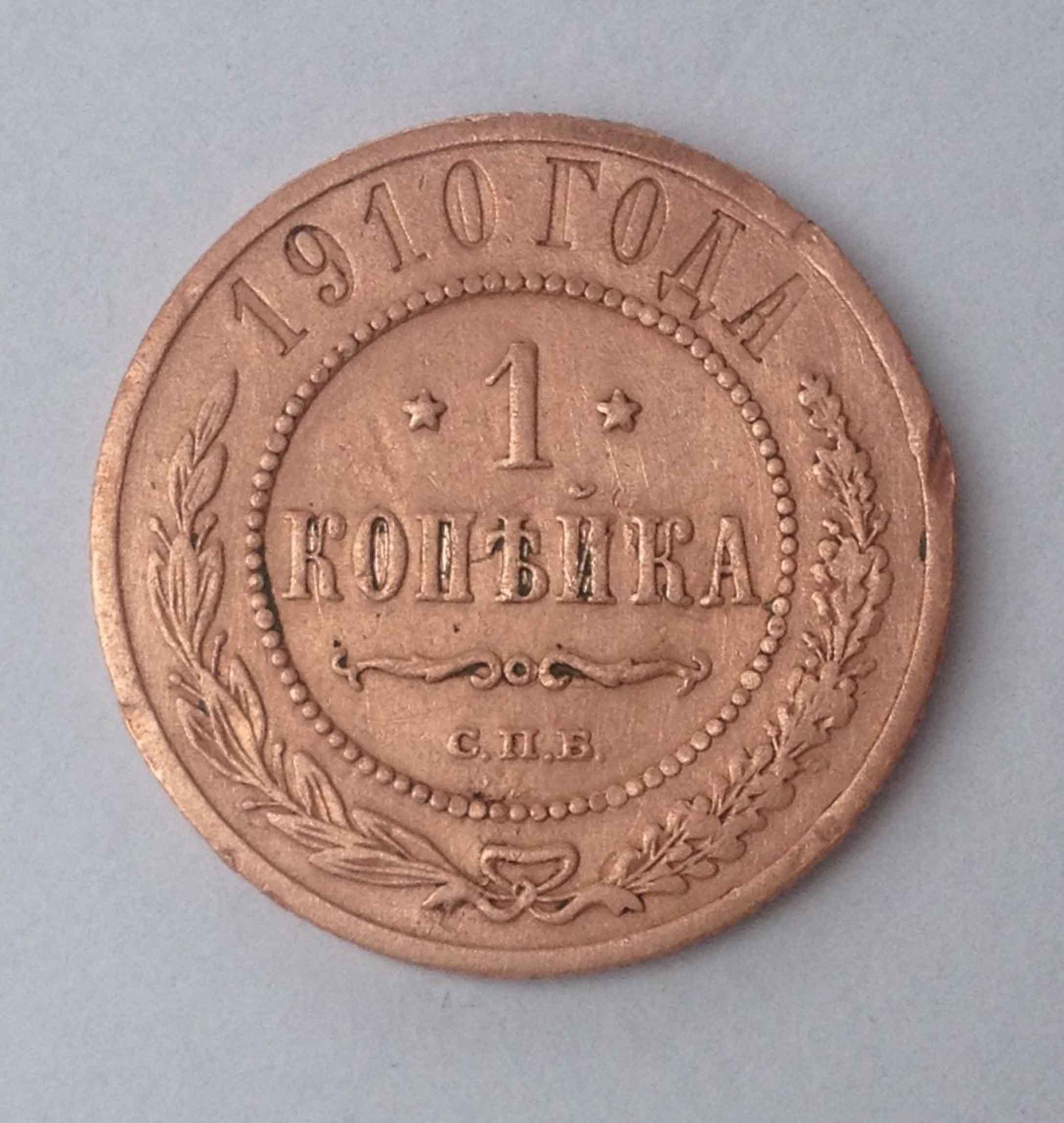 1 копейка 1910 СПБ медная Российская монета фото 1