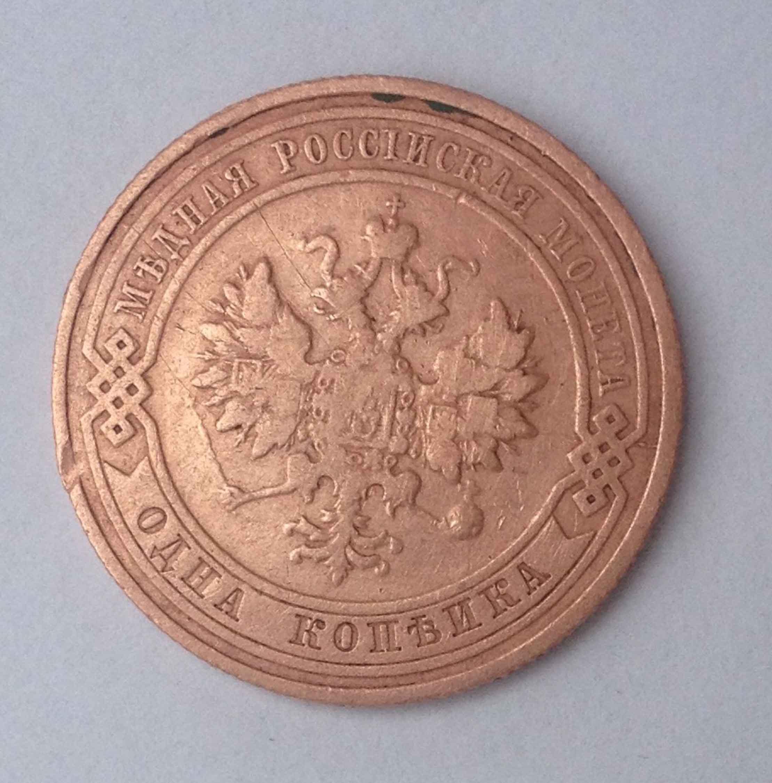 1 копейка 1910 СПБ медная Российская монета фото 2