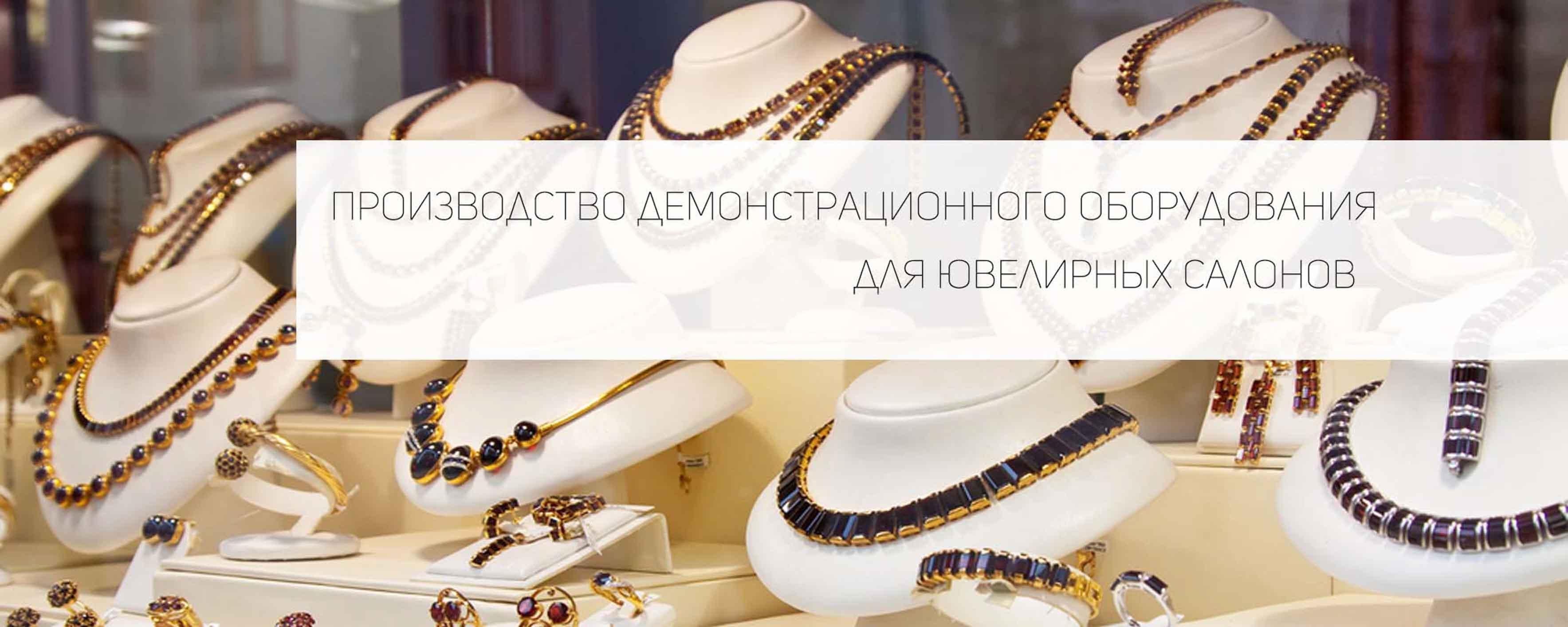 Производство демонстрационного оборудования для ювелирных изделий фото 1