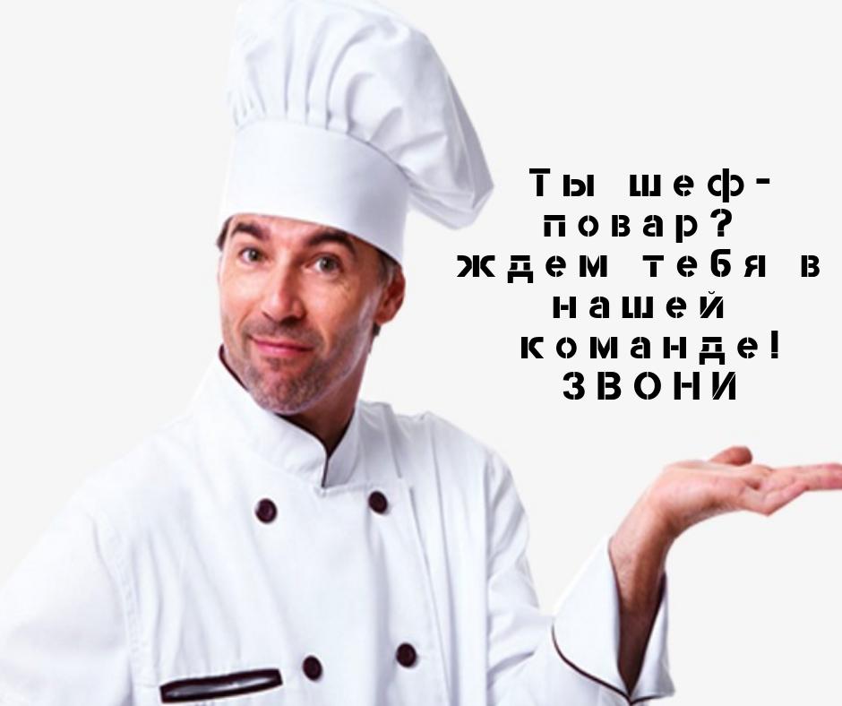 Требуется Шеф-повар фото 1