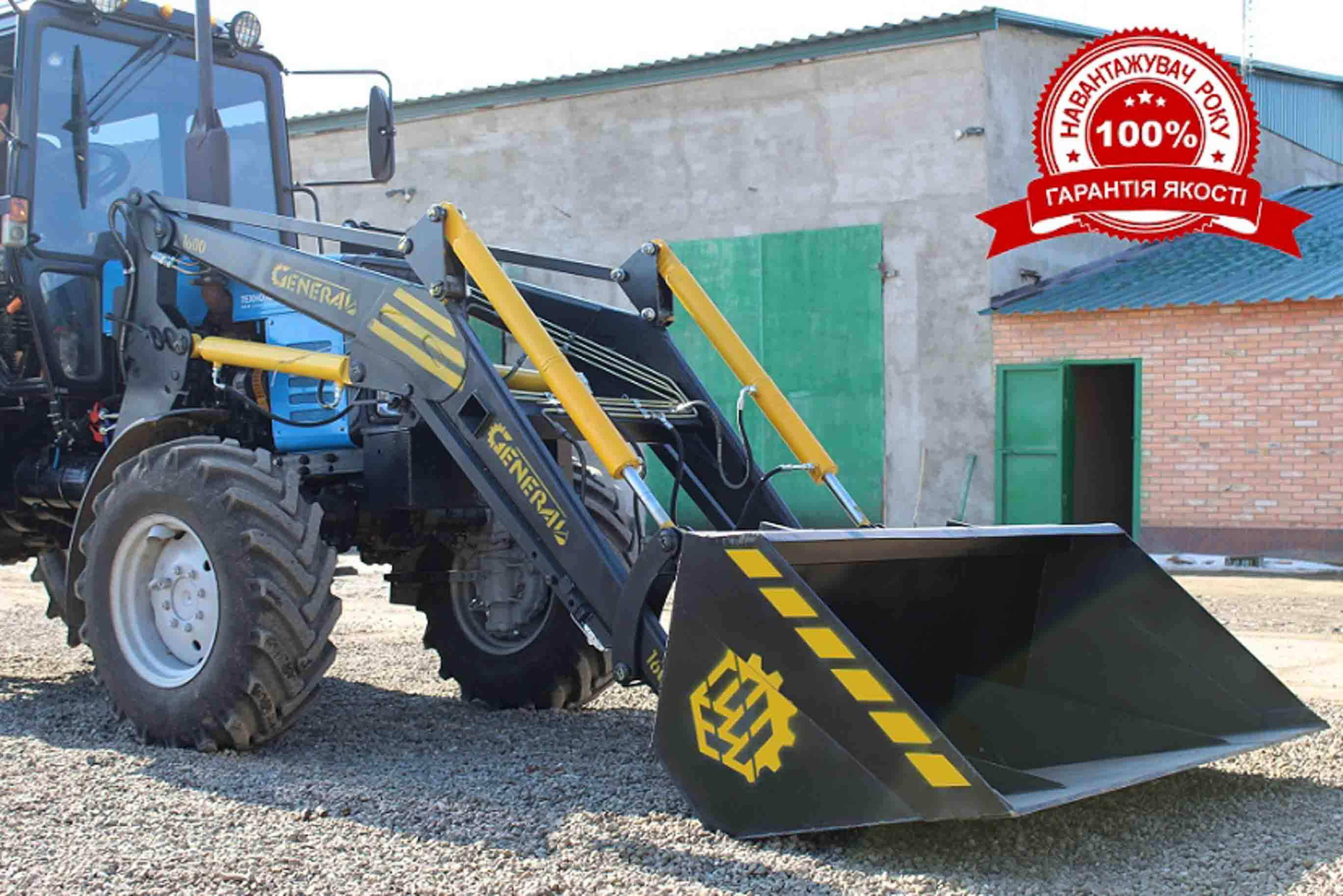 Фронтальный погрузчик КУН GENERAL 1600 к тракторам МТЗ, ЮМЗ, Т-40 фото 1