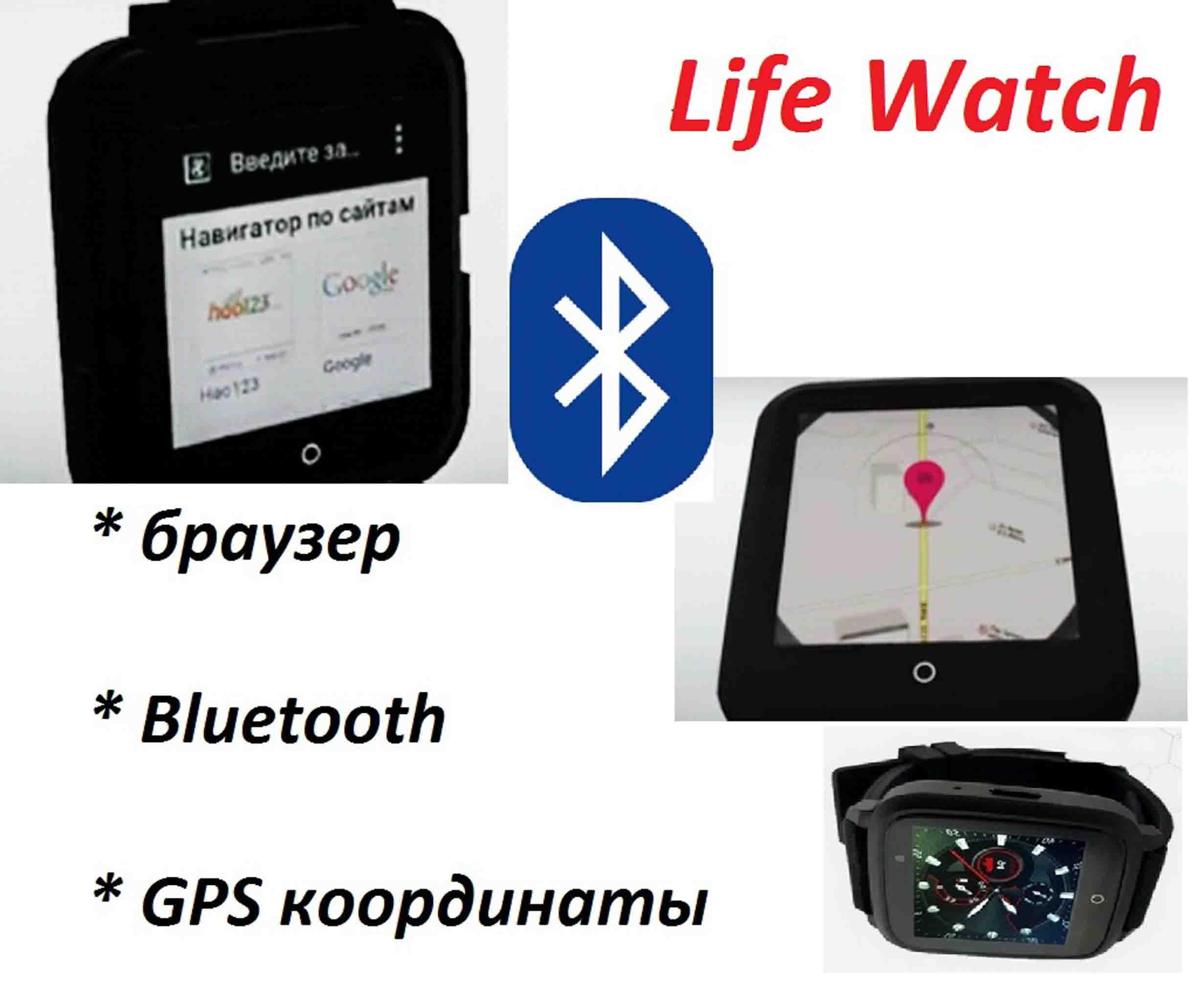 Смарт  часы Life Watch l Здоровье и удобство l Купить в Украине фото 2