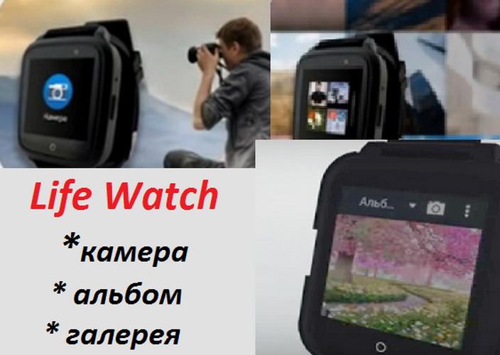 Смарт  часы Life Watch l Здоровье и удобство l Купить в Украине фото 3