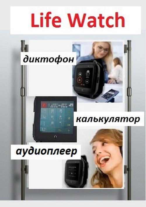 Смарт  часы Life Watch l Здоровье и удобство l Купить в Украине фото 4