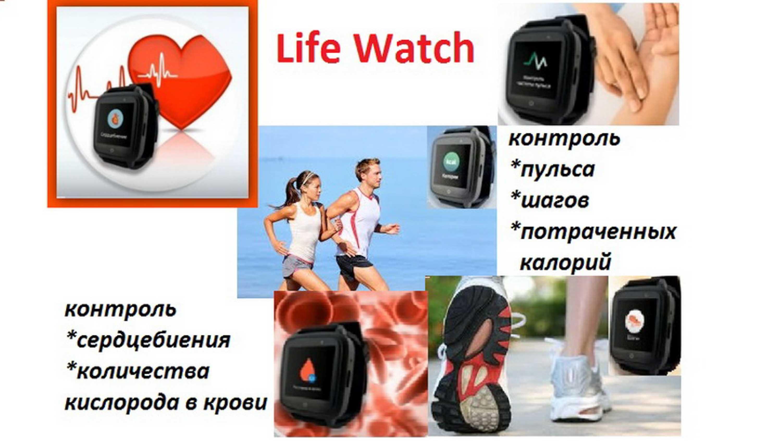 Смарт  часы Life Watch l Здоровье и удобство l Купить в Украине фото 7