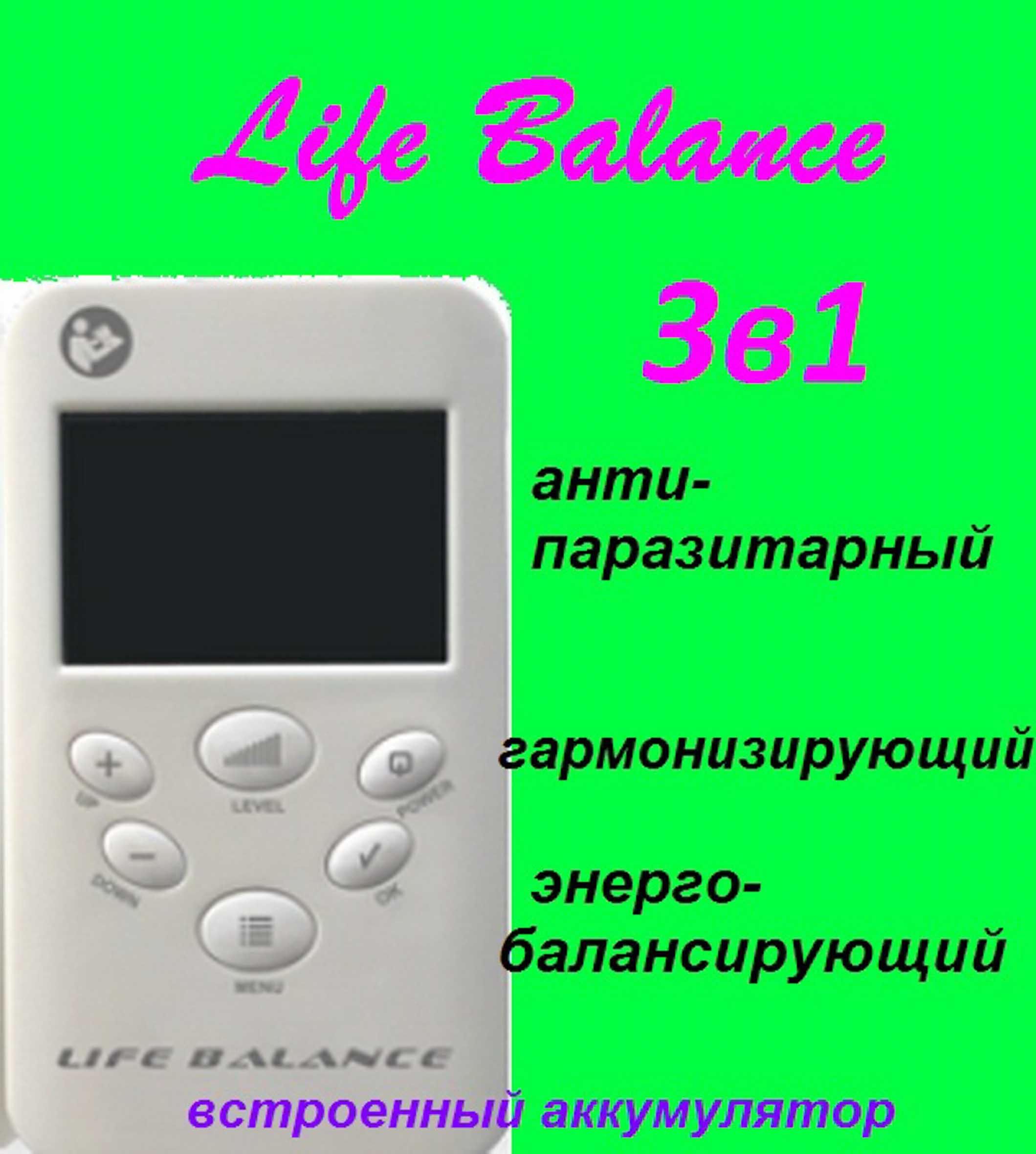Биорезонансный прибор Life Balance для здоровья. фото 2