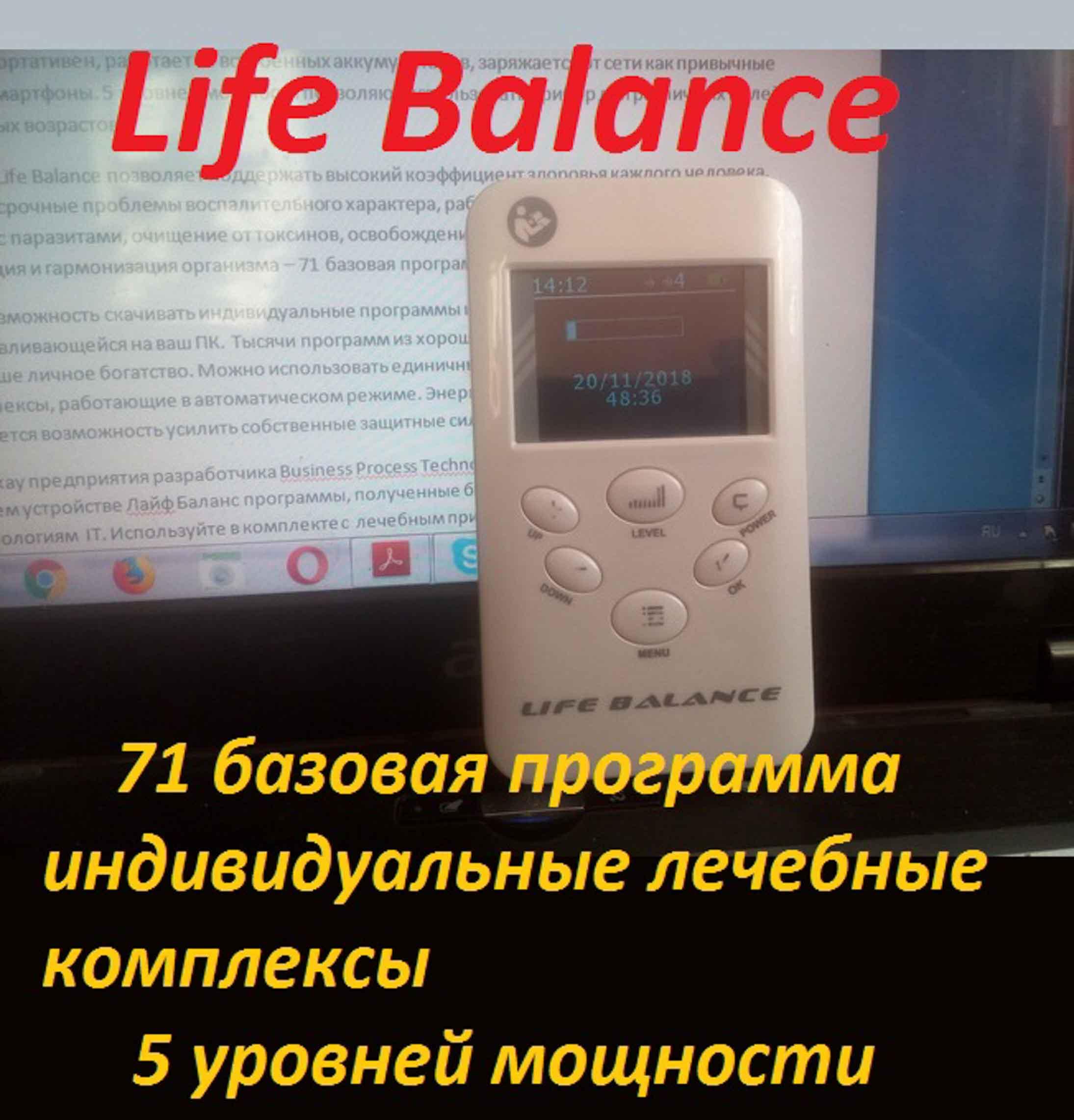 Биорезонансный прибор Life Balance для здоровья. фото 3