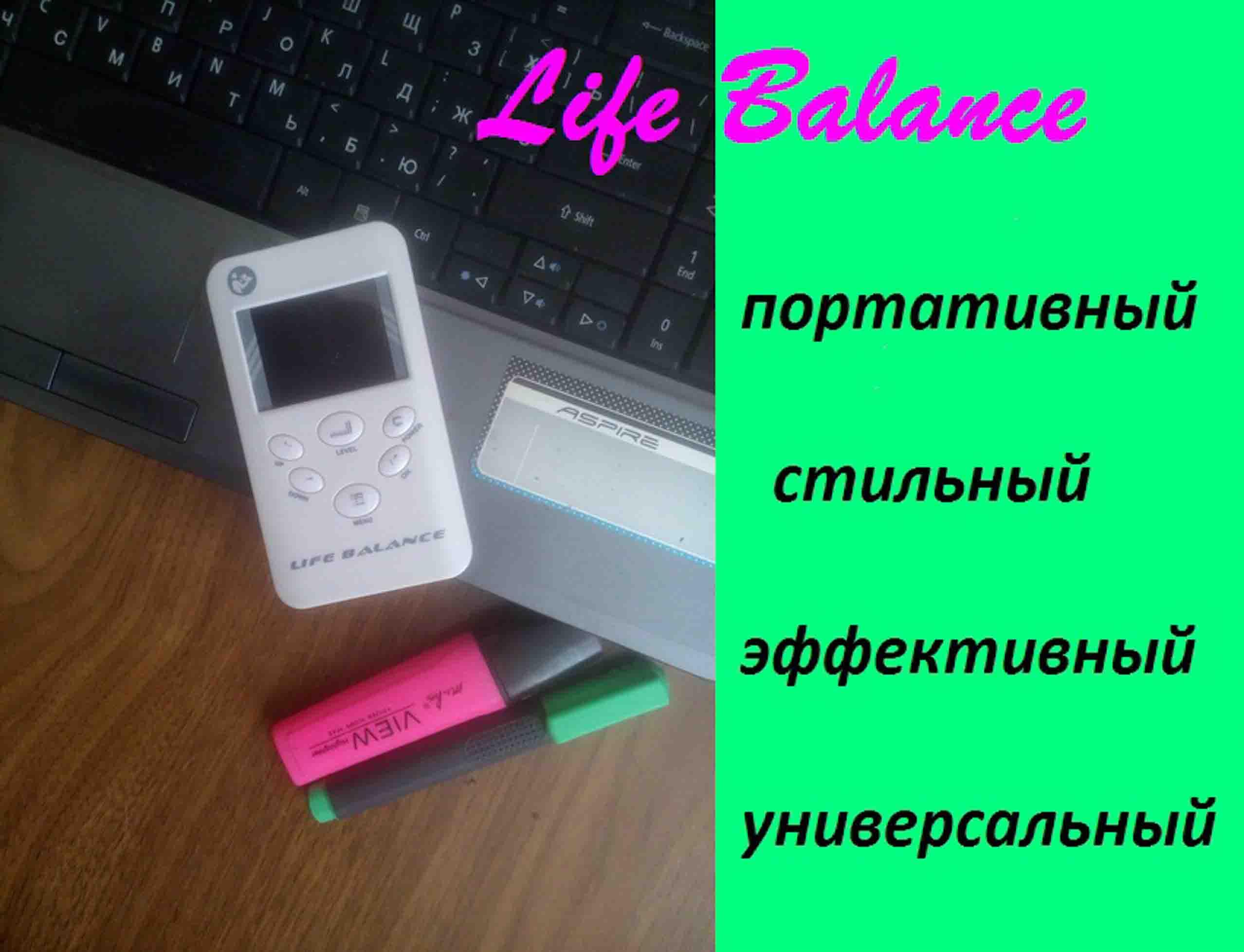 Биорезонансный прибор Life Balance для здоровья. фото 4