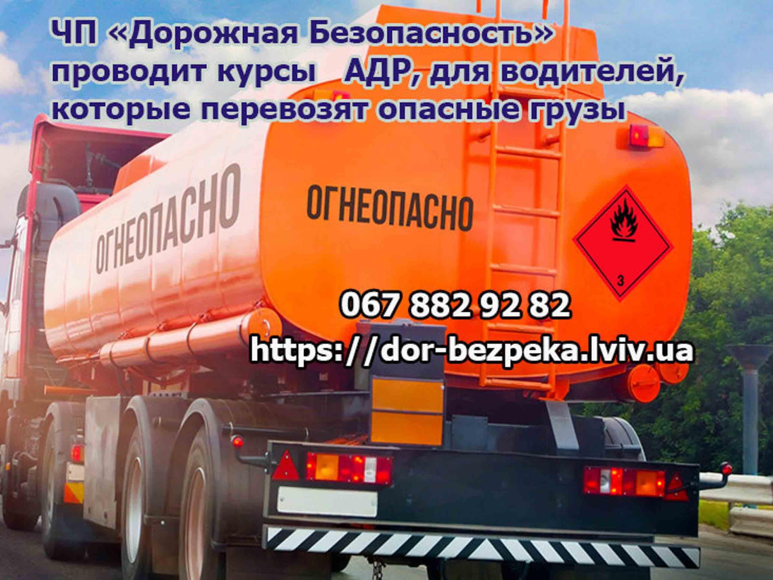 Сертифікат adr свідоцтво для водія адр фото 1