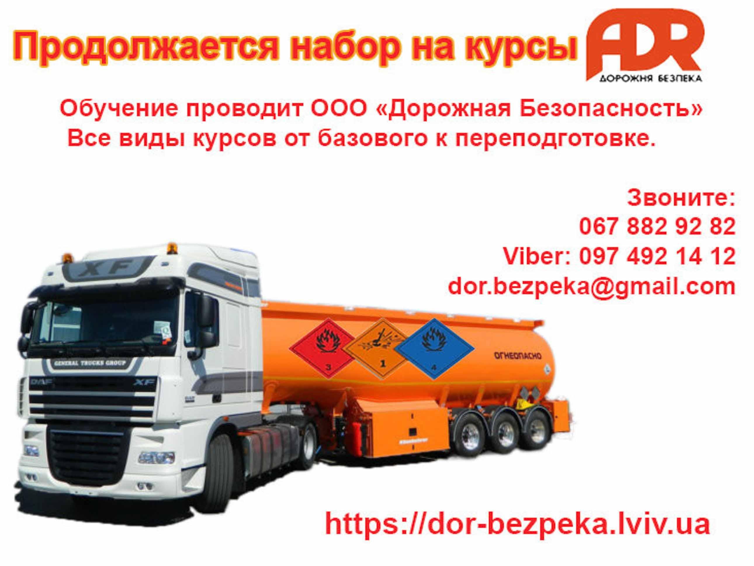 Специализированный курс АДР по перевозке в цистернах Львов фото 1
