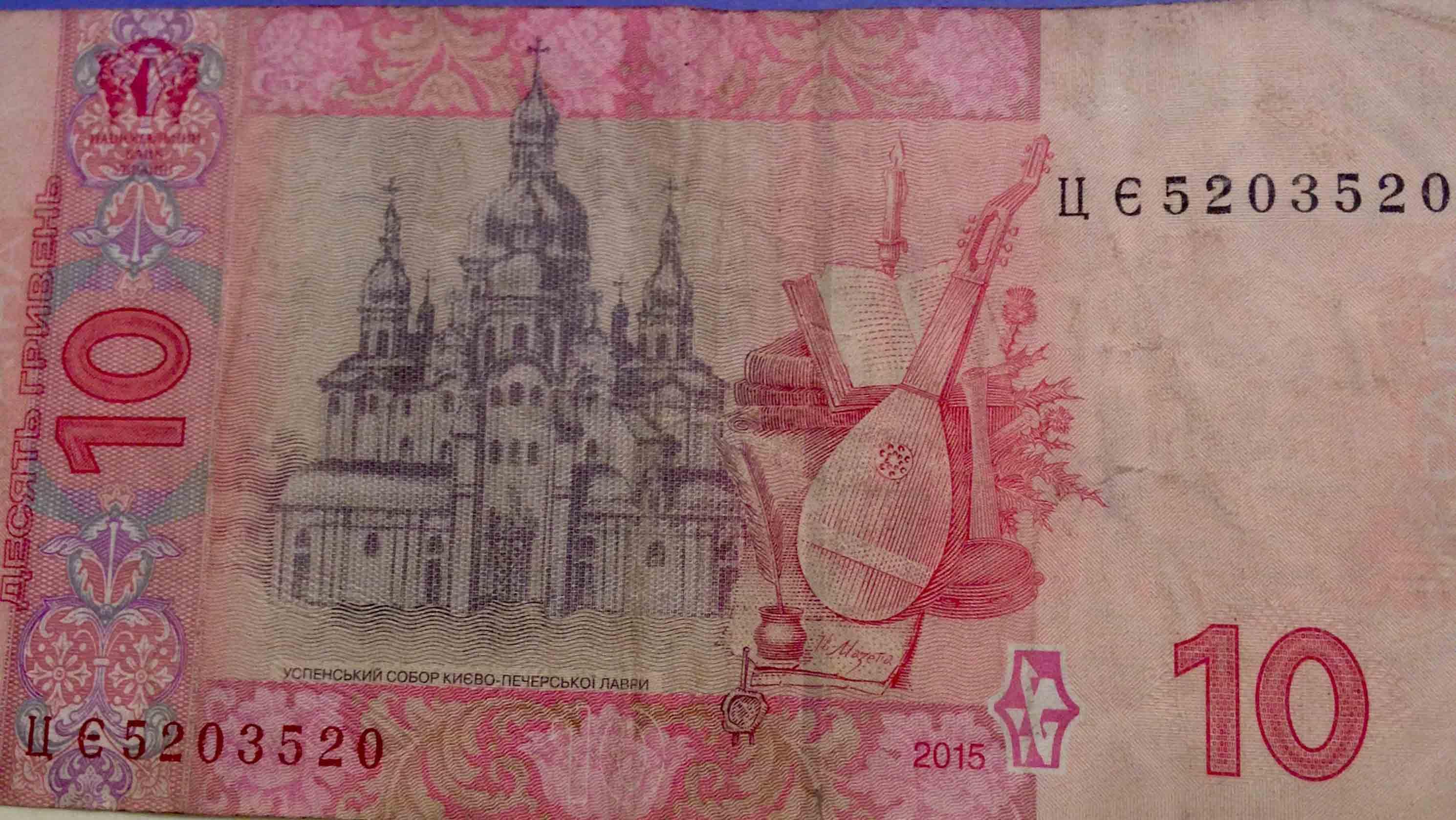Купюра 10 гривен 2015 год  ЦЕ 5203520 фото 1