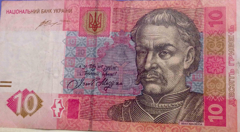 Купюра 10 гривен 2015 год  ЦЕ 5203520 фото 2