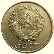Монета СССР3 копейки  1973 год фото 2