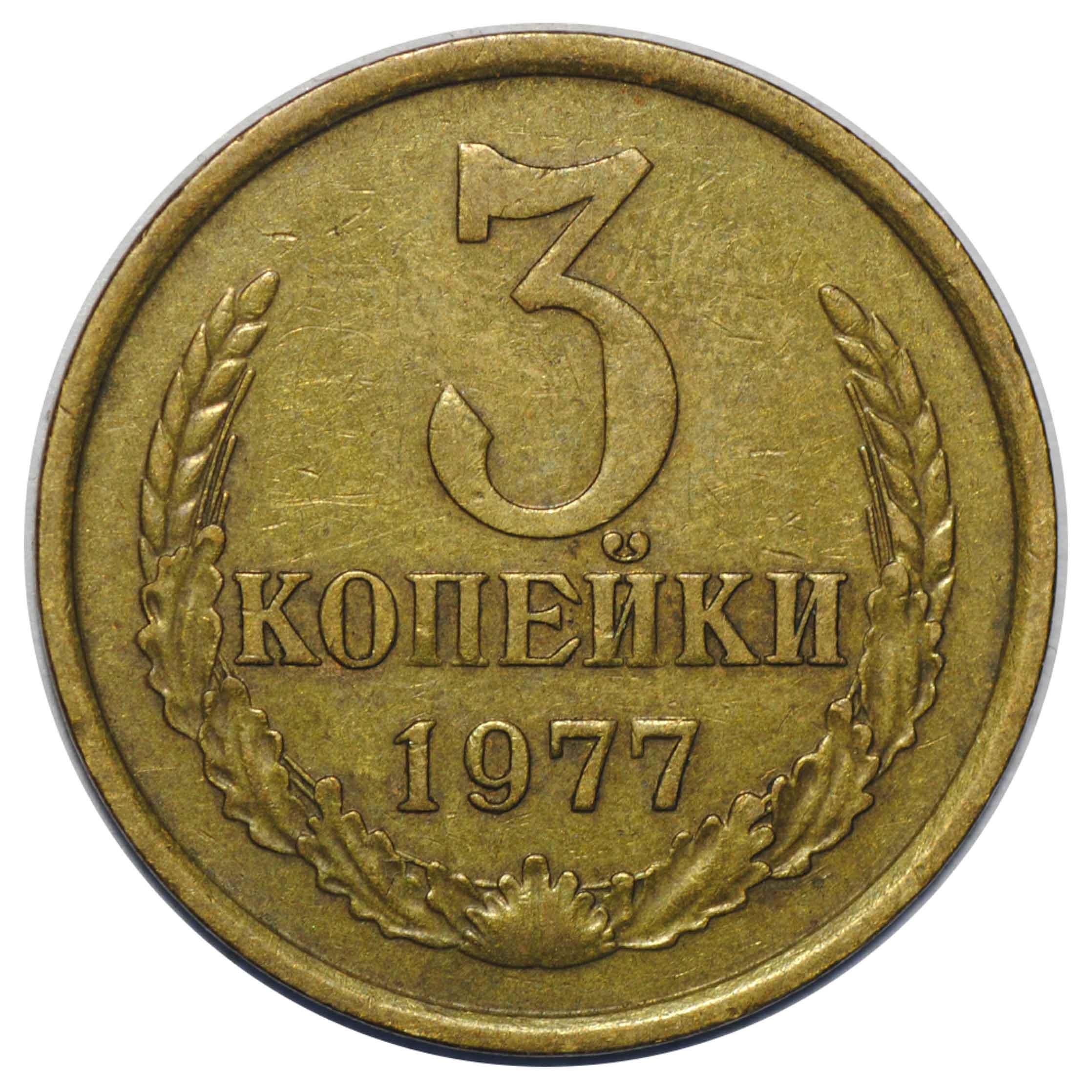 Монета СССР 3 копейки 1977 год фото 1