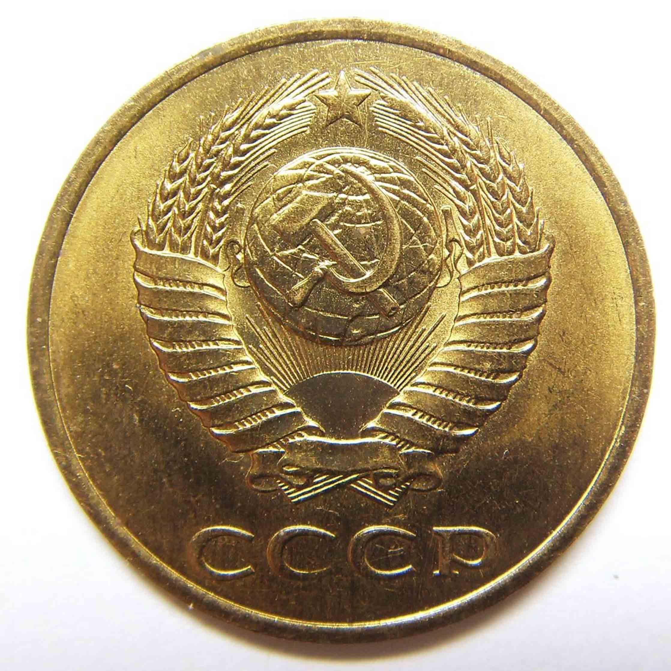 Монета СССР 3 копейки 1977 год фото 2