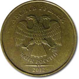 Монета Современной России 10 рублей  2012 год фото 2