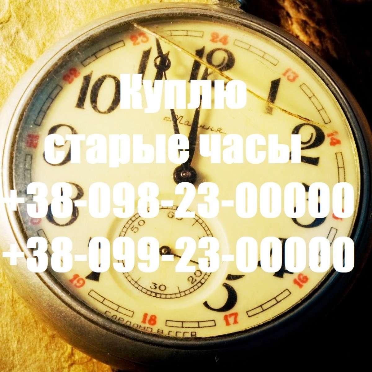 Куплю часы СССР, Швейцарии, Японии, Германии. Старые, б.у, новые фото 1