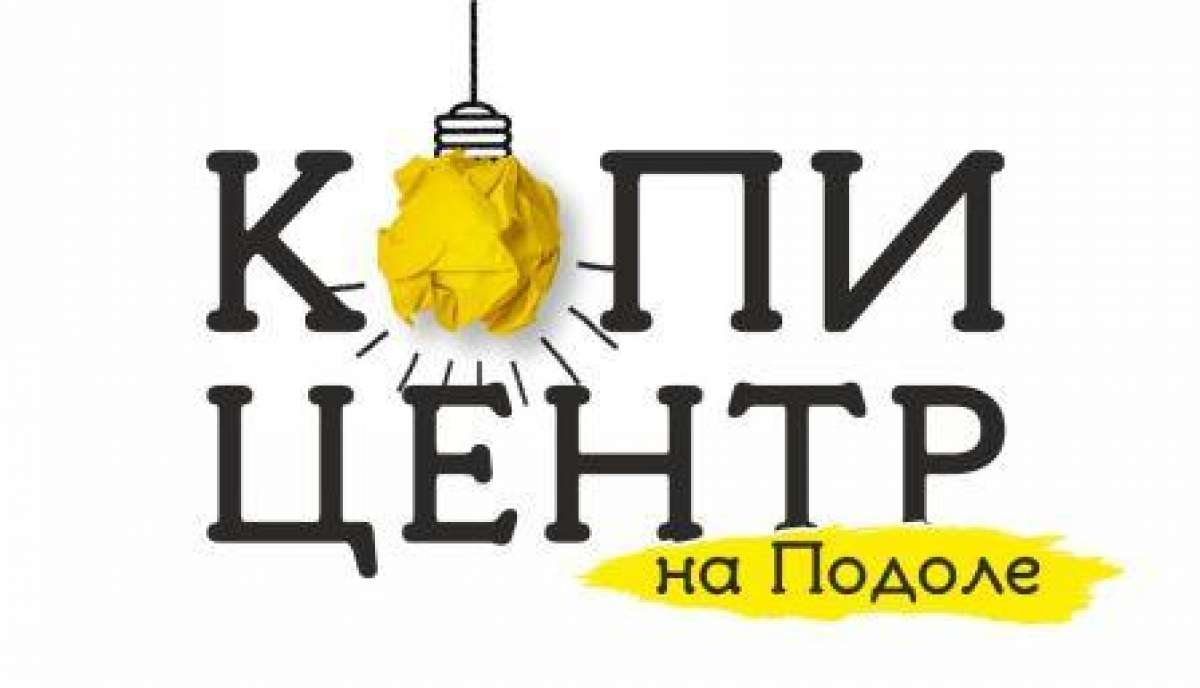Копи-Центр на Подоле. Печати фирменной полиграфии фото 1