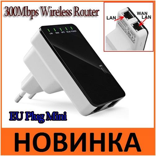 Миниатюрный Wi-Fi роутер/репиатор 300Мбт